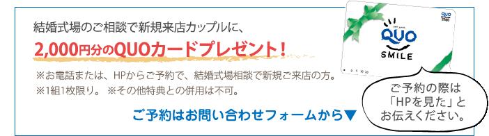事前予約でQUOカード2,000円プレゼント!