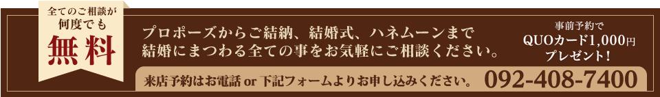 久留米店open