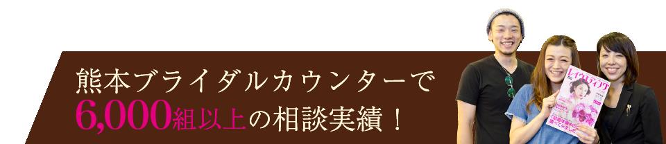 kumamoto_Twelve 熊本のブライダルカウンターでは3,500組以上の相談実績