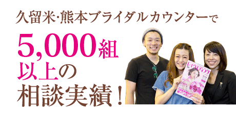 kumamoto_L&T 熊本のブライダルカウンターでは3,500組以上の相談実績